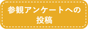 参観アンケートへの投稿
